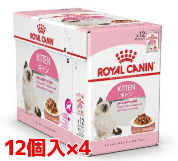 【正規品】ロイヤルカナン キトン 85g 1ケース(48個入り) 生後12ヵ月齢までの子猫用(52909974)