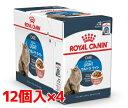 【正規品】ロイヤルカナン FCN-WET ウルトラライト 肥満気味の成猫用 85g1ケース(85g×