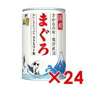 三洋食品 26食通たまの伝説 まぐろファミリー缶 405g(30900001) x 24