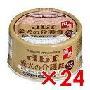 【正規品】デビフペット愛犬の介護食ささみペースト 85g(46400113) x 24