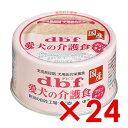 【正規品】デビフペット愛犬の介護食 プリンタイプ 85g(46400114) x 24