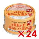 【正規品】デビフペット愛猫の介護食ささみペースト 85g(46402201) x 24