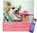 【正規品】ビバテック シグワン 超小型犬用歯ブラシ (62500101)