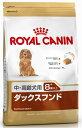 【正規品】ロイヤルカナン ダックスフンド中・高齢犬用 1.5kg(52902142)