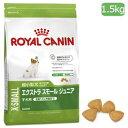 【正規品】ロイヤルカナン EXスモール ジュニア 1.5kg(52901161)