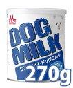 【正規品】森乳サンワールド ワンラック ドッグミルク270g (78103001)