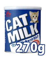 【正規品】森乳サンワールド ワンラックキャットミルク 270g (78103005)