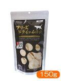 【正規品】ママクック フリーズドライ・ムネ肉 猫用 150g(71900010)