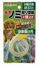 【正規品】ドギーマン 薬用ノミ取り首輪+蚊ヨケ(6ヶ月) 小型犬用(60301000)