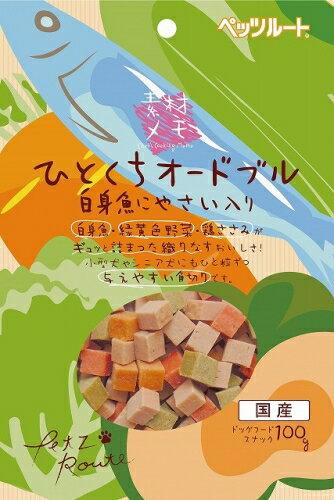 ペッツルート 素材メモ一口オードブル 白身魚野菜入 100g(66201420)