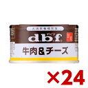 【正規品】デビフペット牛肉&チーズ 85g× 24(s4640022)