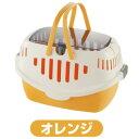 【正規品】リッチェル 【猫用】ピコキャットキャリー オレンジ(92500259)