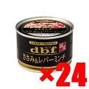 【正規品】デビフペット)[新]ささみ&レバーミンチ 150g × 24(s4640038)