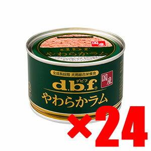 デビフペット)[新]やわらかラム 150g × 24(46400190)