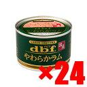 【正規品】【送料無料】デビフペット)[新]やわらかラム 150g × 24(s4640039)