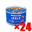 【正規品】デビフペット)[新]ひな鶏レバーの水煮 150g × 24(46400192)