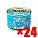 【正規品】デビフペット)[新]ひな鶏レバーの水煮 野菜入 150g × 24(s4640042)