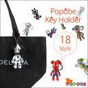 メール便対応/Bear Toy (POPOBE) ベアトイ・キーホルダー カラフルベア/POPOBE-MINI/ ポイント消化 (I1-2)