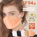 ショッピングkf94 50枚 KF94 マスク 不織布 カラー 立体マスク 不織布マスク 4層構造 使い捨てマスク ブラック 韓国 マスク 呼吸しやすい 女性用 韓国マスク ふつうサイズ 蒸れないマスク 女性用 レディース kf94マスク 小さめ 個別包装 血色マスク メール便 送料無料