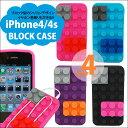 メール便【送料無料】ブロックスマホケース・iPhone4/4s専用 BLOCK CASE LEGO STYLE CASE携帯シリコンカバーケース【smtb-ms】