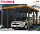 カーポート 1台用 工事付 LIXIL ウィンスリーポート 木製調 積雪150cm  幅3m8cm×奥行5m45cm柱の高さ2m50cm(ロング柱) (屋根カット不可) ★送料無料