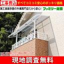 テラス屋根 2F(標準桁)用 工事付 ファミリー庭園オリジナル レギュラーテラス  幅5m51cm×奥行1m4cm 柱の高さ2m40cm(標準柱) ★送料無料
