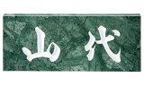 【今だけポイント10倍】【送料無料】表札 天然石スタンダード グリーンリーフ(白文字)表札 戸建表札 石 シンプル表札 激安 表札 福彫 表札 【smtb-tk】