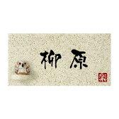 【表札 タイル】陶器表札 信楽 Y-1F-643【送料無料】