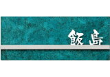 高岡銅器表札 TBY-D-9(文字:白色)表札 戸建 リフォーム 表札 丸三タカギ 【送料無料】 【smtb-tk】