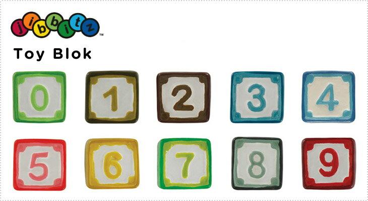 スマホからエントリーで10倍【クロックス jibbitz ジビッツ】Toy Block 1〜0