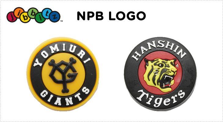 【クロックス jibbitz ジビッツ】NPB logo (ジャイアンツ タイガース ロゴ)