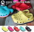 ショッピングCROCS crocs【クロックス キッズ】retro clog kids/レトロ クロッグ キッズ*サンダル