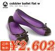 ショッピングフラット crocs【クロックス レディース】 cobbler ballet flat/コブラー バレエ フラット
