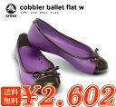 crocs【クロックス レディース】 cobbler ballet flat/コブラー バレエ フラット