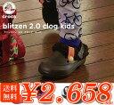 crocs【クロックス キッズ】blitzen2.0 clog kids/ブリッツェン2.0 クロッグ キッズ