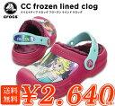crocs【クロックス キッズ】CC frozen lined clog/CC フローズン ラインド クロッグ(アナと雪の女王)
