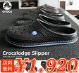 crocs【クロックス】lodge slipper/ロッジスリッパ