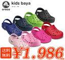 crocs【クロックス キッズ】baya kids/バヤ キッズ