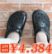 crocs【クロックス】crocband studed clog/クロックバンド スタッズ クロッグ