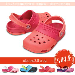 【<strong>クロックス</strong> crocs <strong>キッズ</strong>】electro2.0clog/エレクトロ2.0クロッグ