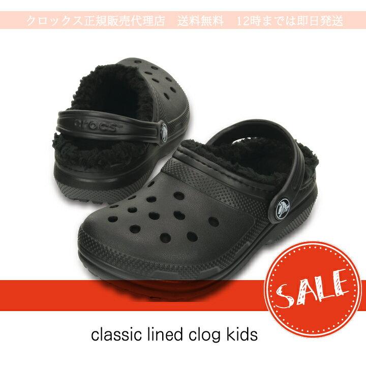 【クロックス crocs キッズ】classic lined clog kids/クラシック ラインド クロッグ キッズ