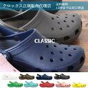 エントリーでポイント14倍【クロックス crocs 】classic/クラシック/メンズ レディー