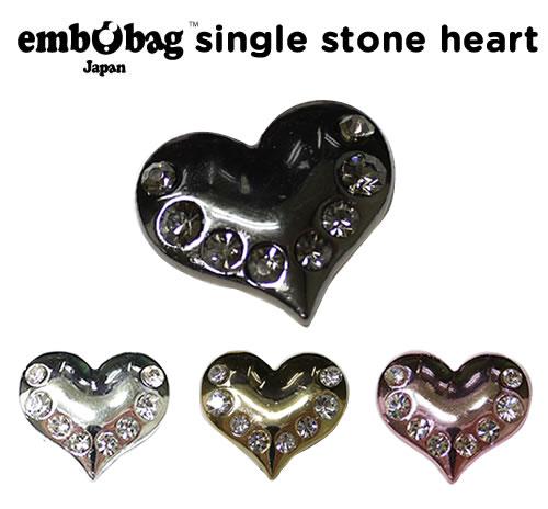 【クロックス embobag エンボバッグ】single stone heart/シングル ハート ストーン