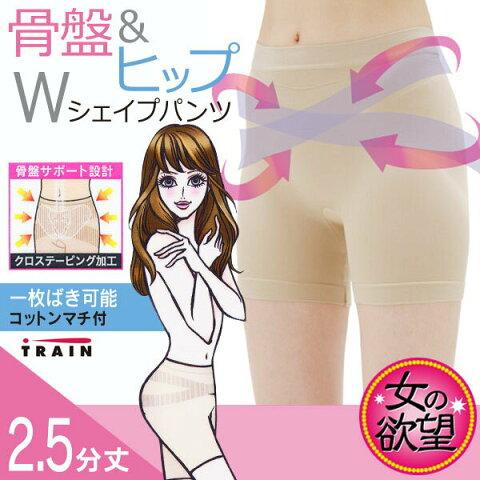 女の欲望 骨盤サポート2.5分丈パンツ ベージュ L-LL