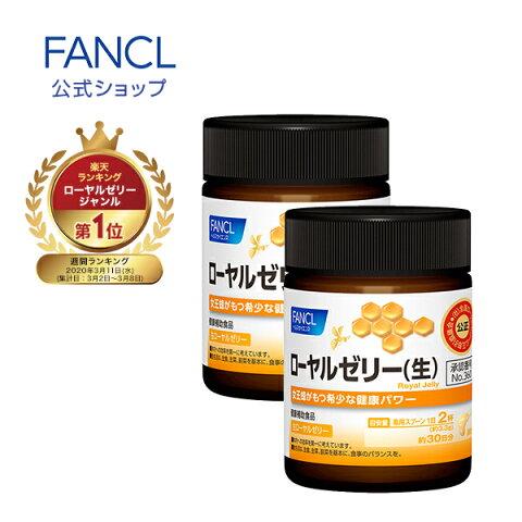 ファンケル 公式 ローヤルゼリー(生) 約60日分(徳用2個セット)