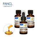 ファンケル 公式 プロポリス(液) 約90日分(徳用3個セット)