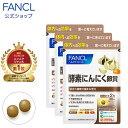 ファンケル 酵素にんにく卵黄 約90日分(徳用3袋セット)