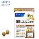 ファンケル 公式 酵素にんにく卵黄 約30日分
