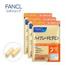 ファンケル ハイグレードビタミン 約90日分(徳用3袋セット)