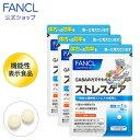 ストレスケア 機能性表示食品 約90日分(徳用3袋セット) 【ファンケル 公式】 [ FANCL サ